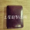 【愛用品】シンプルな財布は土屋鞄製造所の「ウルバーノジャケットパース」がおすすめ