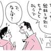 【マンガ】ワンマン社長は「副業」に寛大!? (20)