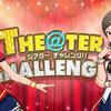ミリシタ「THE@TER CHALLENGE!!」 Blooming Clover4巻発売日にかなしほ大躍進! バスターブレイドのり子もやってきた!