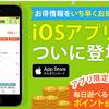 予想ネット(colleee)に新しくiosアプリが登場!毎日のガチャで最大100p当たる♪