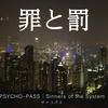映画『PSYCHO-PASS サイコパス SS Case.1 罪と罰』【あらすじ&ネタバレ】霜月と宜野座の新コンビ誕生!