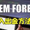 海外FX会社 GEM FOREX(ゲムフォレックス)おすすめ入金方法