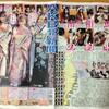 せっかくなのでAKB48新聞1月号(第2号)も買ってみた