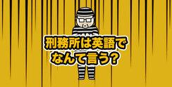 刑務所は英語でなんて言う?世界の驚き刑務所事情もご紹介!