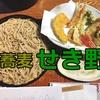 蕎麦屋【せき野】in伊勢原