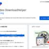 悪質なソフトがあなたのパソコンから情報を抜いてる。Firefox のアドオン Video DownloadHelper は悪意あるスパイウェアを仕込んでくる。