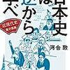 日本の近現代史を逆から学ぶとこんなに面白い