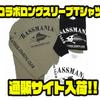 【バスマニア×グランダー武蔵】スケルトンルアーがプリントされた「コラボロングスリーブTシャツ」通販サイト入荷!