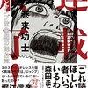 【読書感想】連載終了!少年ジャンプ黄金期の舞台裏 ☆☆☆☆