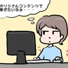 ブログだけじゃない!オリジナルコンテンツを販売する方法3つ【Note、KDP、BOOTH】
