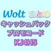 【Wolt 最新】最大15,000円とステッカーが貰える配達員のお得な登録方法 / 紹介キャンペーンのプロモコード(クーポン)も貰えます。