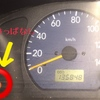 マツダ・AZオフロード(JM23W)ABS警告灯が点灯!原因は?