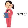 【芸ツイ】よしもと部活動プロジェクト「ブカツ!」に新たに7つの部活動が追加