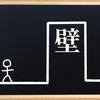 韓国語の勉強が難しい・うまくいかない原因のひとつは目標の「ハードル上げすぎ」