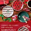 【STARBUCKS/スターバックス】クリスマスホリデープレゼント第1弾の丸小皿がかわいい❣️気になる方はお早めに!!