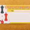 【 日本ツイクスト協会 】会員証のデザインをしました