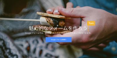 【図解】3分で作るはてなブログ用メールフォーム。 Googleフォームの作り方。