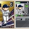 【ファミスタエボリューション 】浅村栄斗 選手データ 最終能力 金カード 虹カード 埼玉西武ライオンズ 二塁手 一塁手