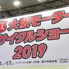 【Twicas】第103回 大阪モーターサイクルショーに行ってきた話