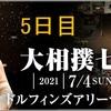 「四丁目企画」「大相撲七月場所」5日目の取組み8番の勝敗と最高点を予想して下さい。