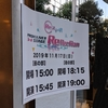 「PRISM☆LIVE!3rd STAGE~Reflection~」に行ってきました。