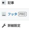 はてなブログProにアップグレードするかどうかで迷う