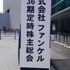 (株主総会) ファンケル