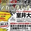 11/28無観客有料配信「マンガのダバナシ7:室井大資デビュー20周年記念配信!」お手伝いします。