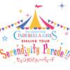 """【シンデレラ5th】奇跡の大行進""""Serendipity Parade!!!""""感想!!"""
