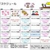 TOKYO-BAY 3月のスケジュール公開!