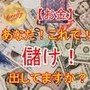 【お金】あなた!これで儲けてますか?  ~損の排除~