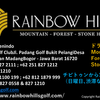 (17)レインボーヒルズゴルフ (Rainbow Hills golf)