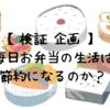 【検証】毎日のランチをお弁当に切り替えたら、節約になるのか?