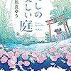 凪良ゆうさんの「わたしの美しい庭」を読みました。~40台独身でなくても、ゲイではなくても、うつ病ではなくても。生きづらさに共感し、そんな彼らが自分が好きになるお話。