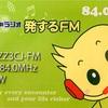 ベリカード紹介 発するFM