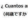 スペイン語で『何歳ですか?』は。。。