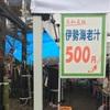 【来年ぜひ行ってほしい!】500円の伊勢海老汁でドヤッ!(∩´∀`)∩志和ふるさとまつり(高知県四万十町)で魚ざんまい。