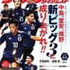 日本代表のエース・中島翔哉(なかしましょうや)選手がポルトガルの強豪・ポルトへの完全移籍。間違いなく主力で、活躍できるのが確信できるので、一年でさらなるビッグクラブへと駆け上がってもらいたいところ