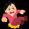転んだよ(泣)転倒予防・対策は?骨粗しょう症も心配ですよ