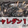 【3月】チャレンジダンジョンLv.10-2018