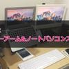 【レビュー】Loctek モニターアーム&ノートパソコンスタンドでデスクが広くなったぞ!【PR】