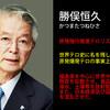 東電株主総会 で脱原発に反対した大株主企業のリスト