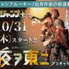 ルーキー出身作家の新連載が少年ジャンプ+で10/31(木)スタート!