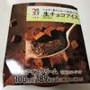 セブンイレブン の 生チョコアイス