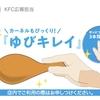「ゆびキレイ」ケンタッキー3本指チキン用指手袋を使ってみた!