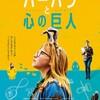 映画『バーバラと心の巨人』ウサギ耳のマディソン・ウルフがかわいい、クリス・コロンバス製作のファンタジー!