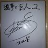 当選品10 10月28日にゲオ様より、進撃の巨人、エルド・ジン役 千葉進歩さんのサイン色紙が当選しました!