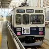 甲信越「週末パス」の旅 (5)上田電鉄 水戸岡デザインの起点駅と味のある終着駅