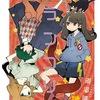 「メランコリア」(道満晴明)新連載はショートストーリーのオムニバス