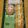 五島の「最中」も美味しい! お勧めは「椿もなか」と「石田城もなか」